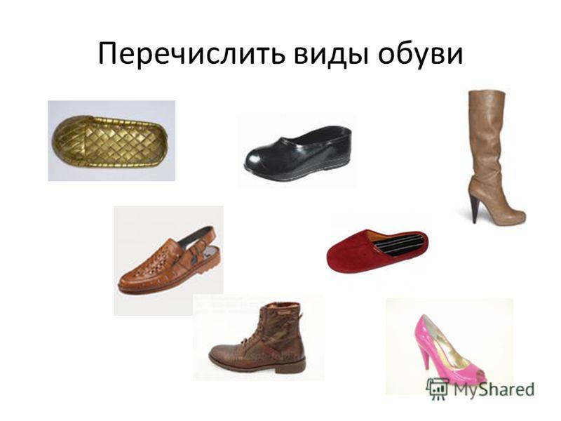 Перечислить виды обуви