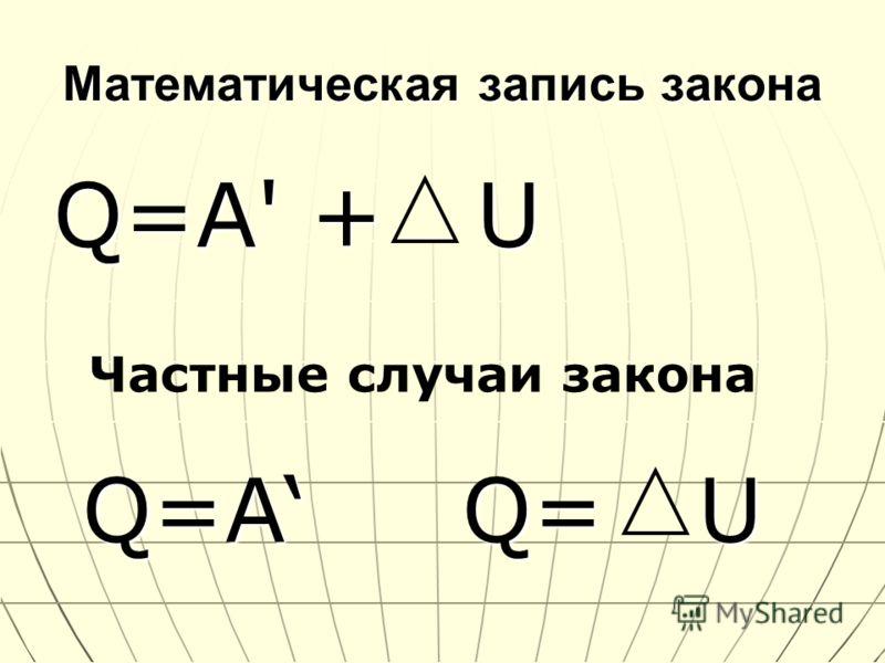 Математическая запись закона Q=A' + U Частные случаи закона Q=A Q= U