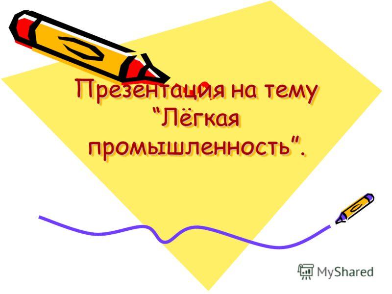 Презентация на темуЛёгкая промышленность.