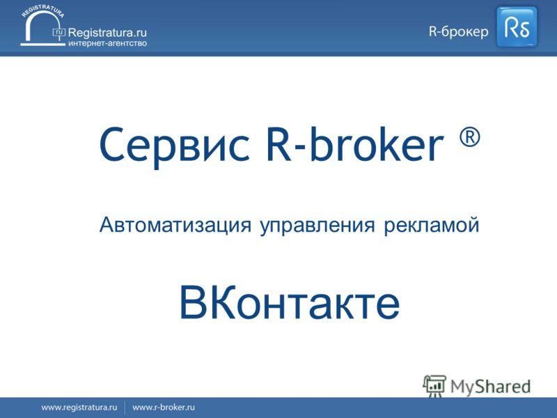 1/16 Сервис R-broker ® Автоматизация управления рекламой ВКонтакте