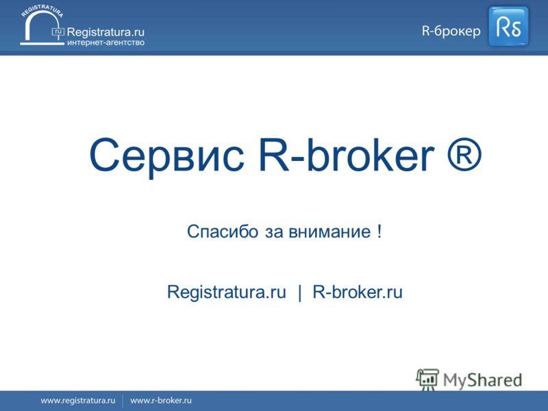 16/16 Сервис R-broker ® Спасибо за внимание ! Registratura.ru | R-broker.ru