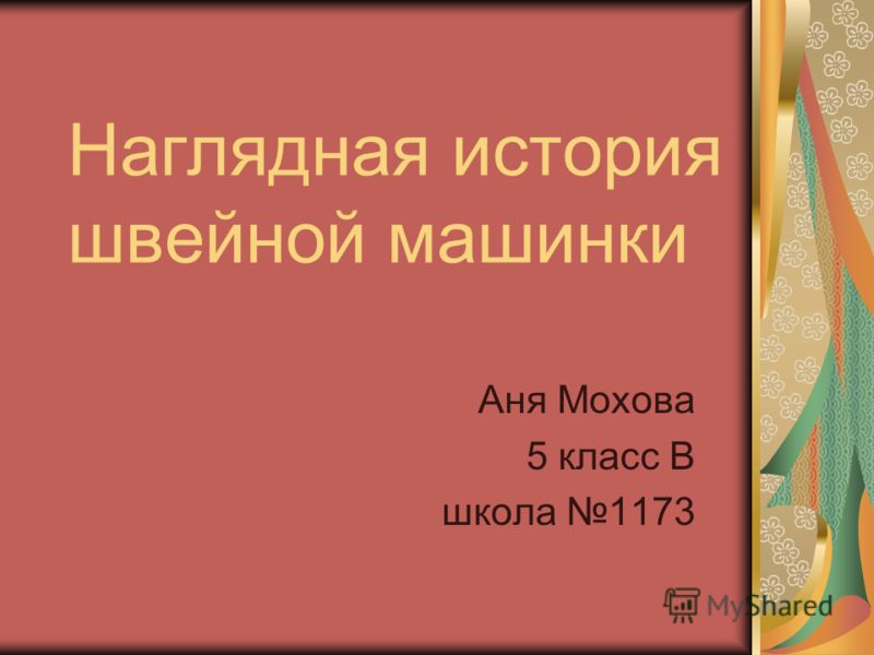 Наглядная история швейной машинки Аня Мохова 5 класс В школа 1173