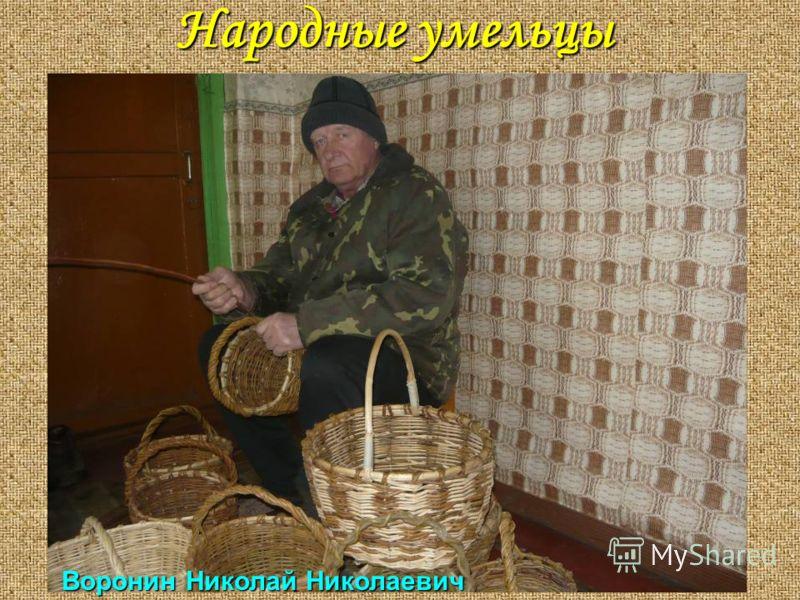 Народные умельцы Воронин Николай Николаевич