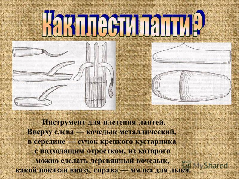 Инструмент для плетения лаптей. Вверху слева кочедык металлический, в середине сучок крепкого кустарника с подходящим отростком, из которого можно сделать деревянный кочедык, какой показан внизу, справа мялка для лыка.