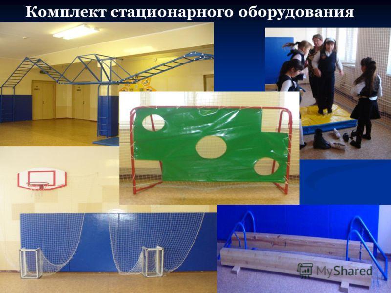 Комплект стационарного оборудования