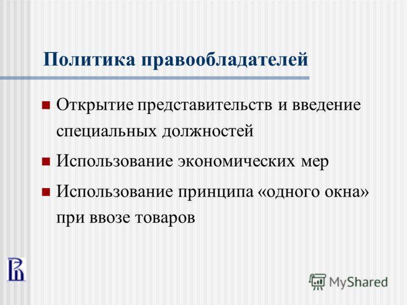 Политика правообладателей Открытие представительств и введение специальных должностей Использование экономических мер Использование принципа «одного окна» при ввозе товаров