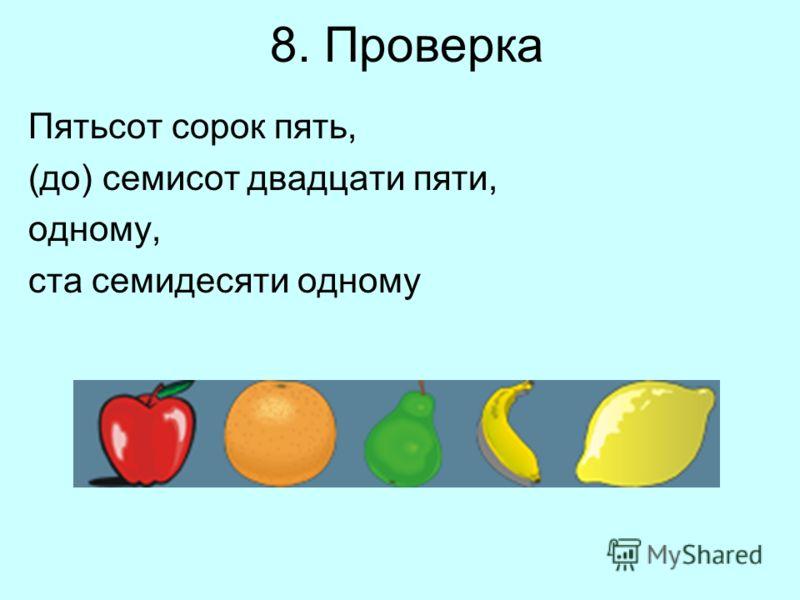 8. Проверка Пятьсот сорок пять, (до) семисот двадцати пяти, одному, ста семидесяти одному