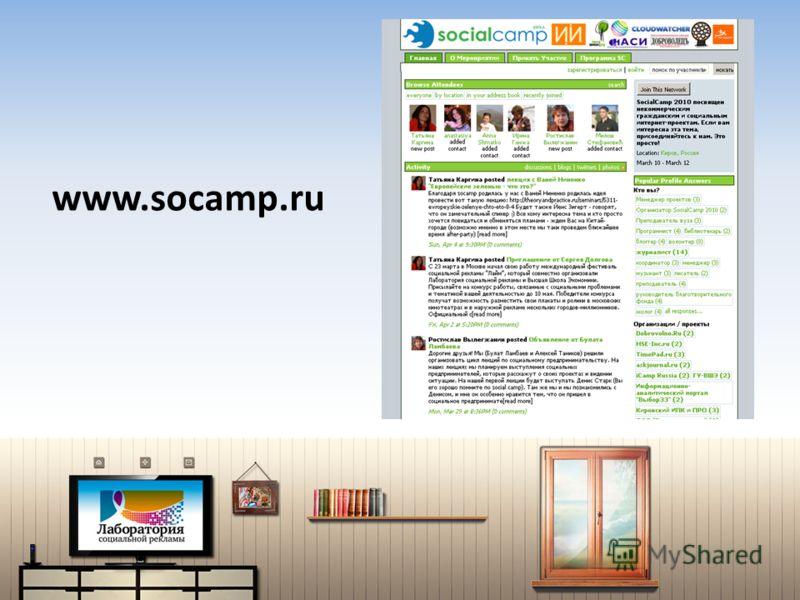 www.socamp.ru