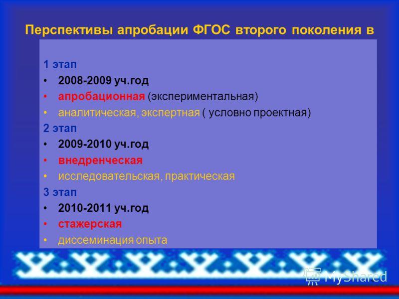 13 Перспективы апробации ФГОС второго поколения в ЯНАО 1 этап 2008-2009 уч.год апробационная (экспериментальная) аналитическая, экспертная ( условно проектная) 2 этап 2009-2010 уч.год внедренческая исследовательская, практическая 3 этап 2010-2011 уч.