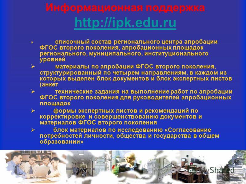 19 Информационная поддержка http://ipk.edu.ru http://ipk.edu.ru списочный состав регионального центра апробации ФГОС второго поколения, апробационных площадок регионального, муниципального, институционального уровней материалы по апробации ФГОС второ