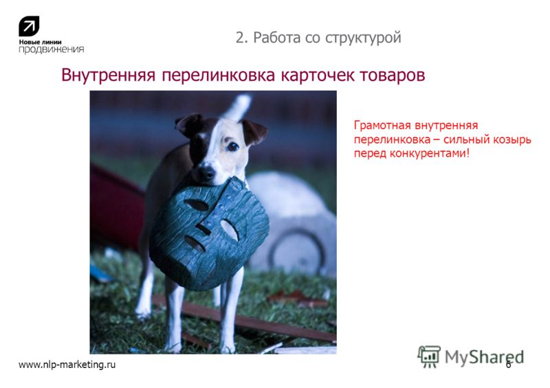 Внутренняя перелинковка карточек товаров www.nlp-marketing.ru6 2. Работа со структурой Грамотная внутренняя перелинковка – сильный козырь перед конкурентами!