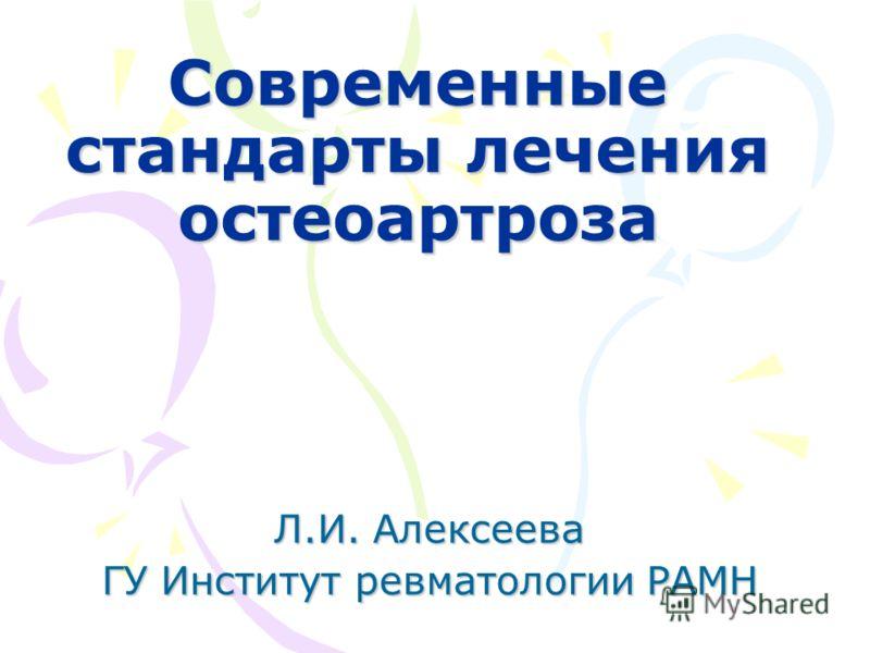 Современные стандарты лечения остеоартроза Л.И. Алексеева ГУ Институт ревматологии РАМН