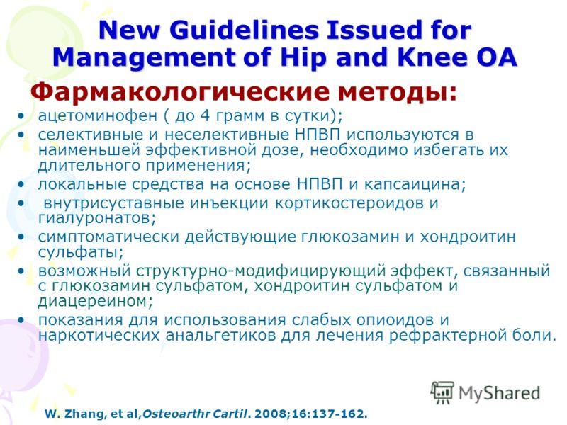 New Guidelines Issued for Management of Hip and Knee ОА Фармакологические методы: ацетоминофен ( до 4 грамм в сутки); селективные и неселективные НПВП используются в наименьшей эффективной дозе, необходимо избегать их длительного применения; локальны
