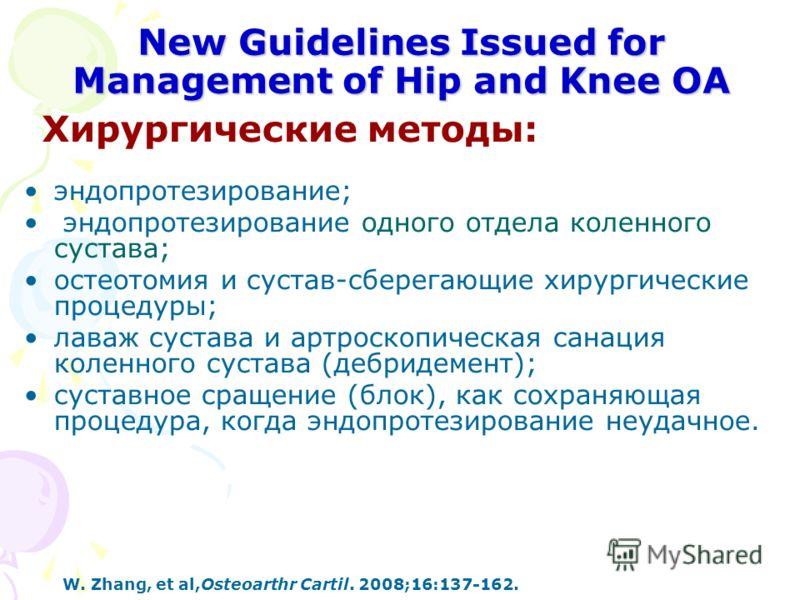 New Guidelines Issued for Management of Hip and Knee ОА Хирургические методы: эндопротезирование; эндопротезирование одного отдела коленного сустава; остеотомия и сустав-сберегающие хирургические процедуры; лаваж сустава и артроскопическая санация ко