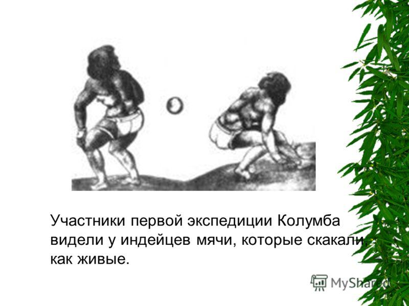 Участники первой экспедиции Колумба видели у индейцев мячи, которые скакали, как живые.
