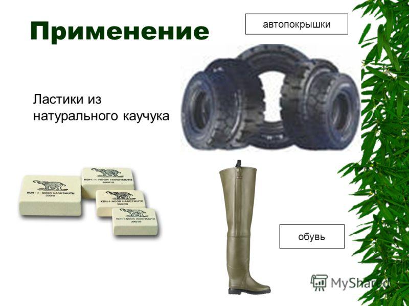 Применение Ластики из натурального каучука обувь автопокрышки