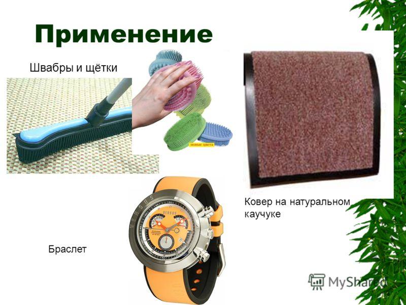 Применение Швабры и щётки Ковер на натуральном каучуке Браслет