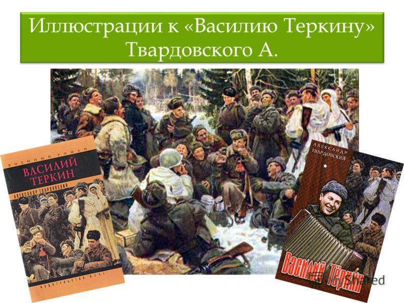 Иллюстрации к «Василию Теркину» Твардовского А.