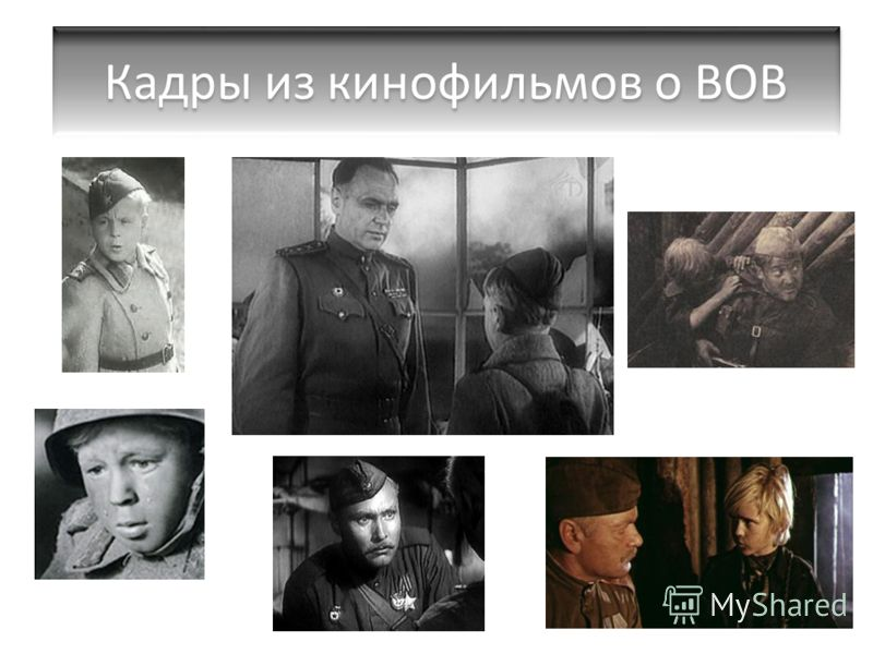 Кадры из кинофильмов о ВОВ