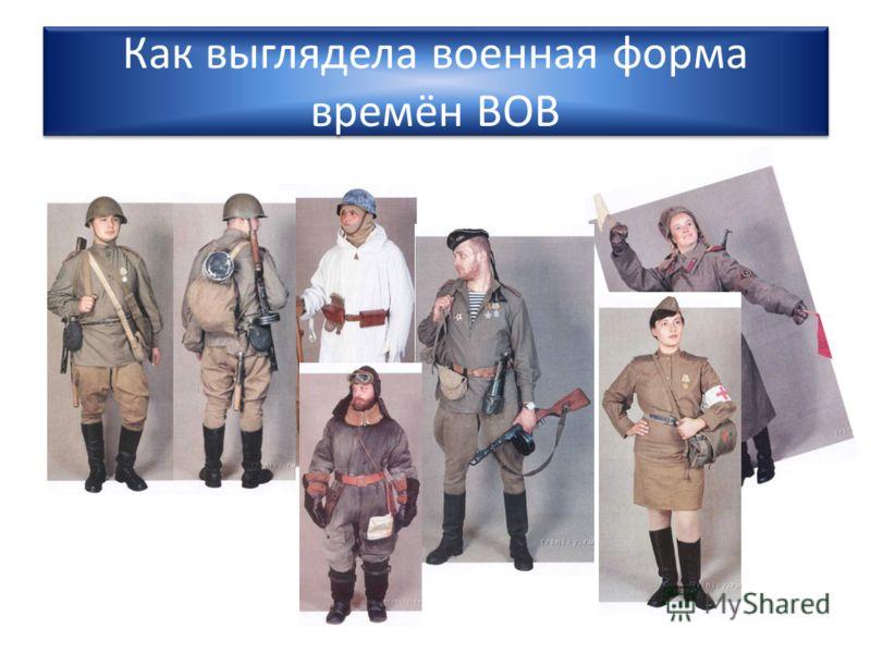 Как выглядела военная форма времён ВОВ