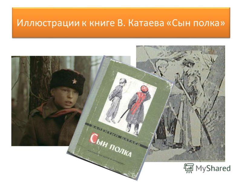 Иллюстрации к книге В. Катаева «Сын полка»