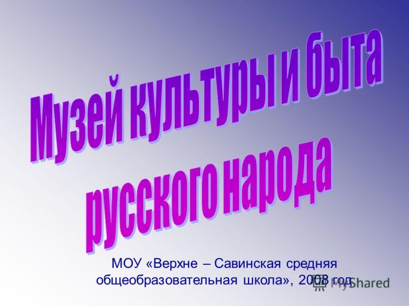 МОУ «Верхне – Савинская средняя общеобразовательная школа», 2008 год