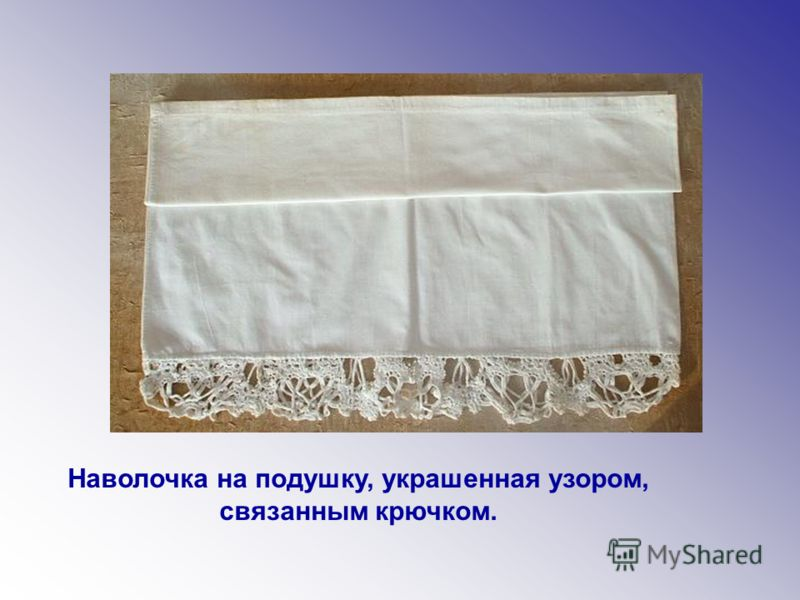 Наволочка на подушку, украшенная узором, связанным крючком.