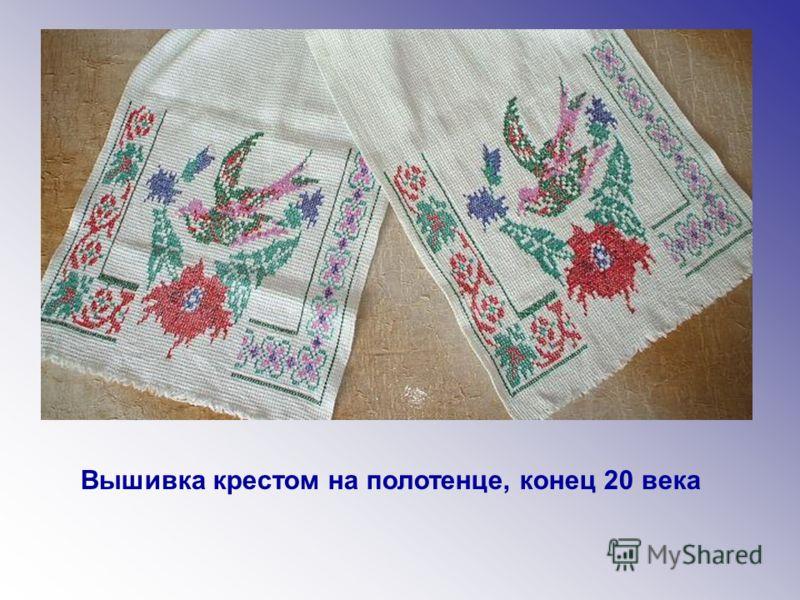 Вышивка крестом на полотенце, конец 20 века
