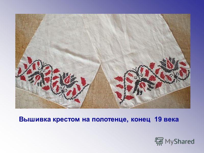 Вышивка крестом на полотенце, конец 19 века