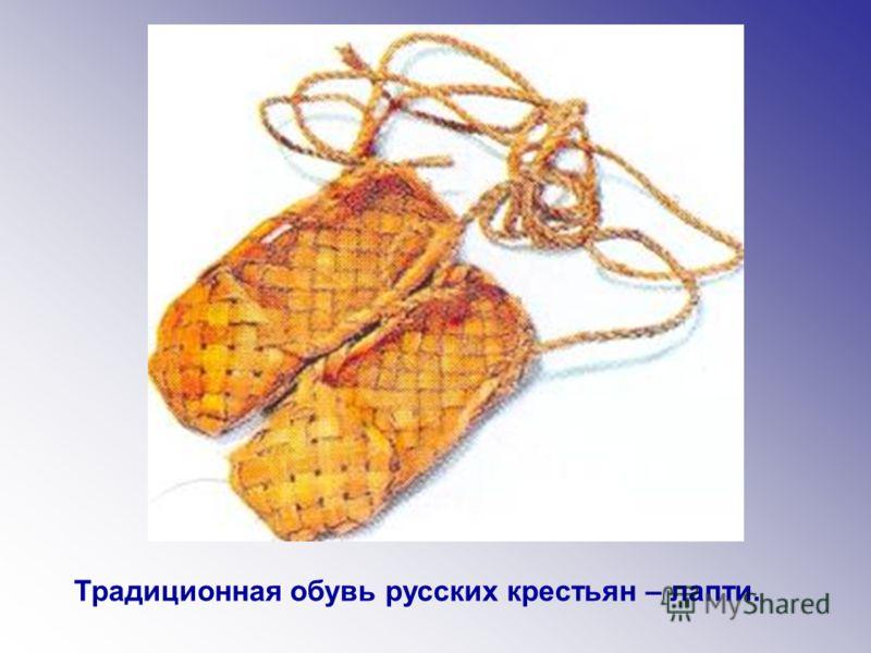 Традиционная обувь русских крестьян – лапти.