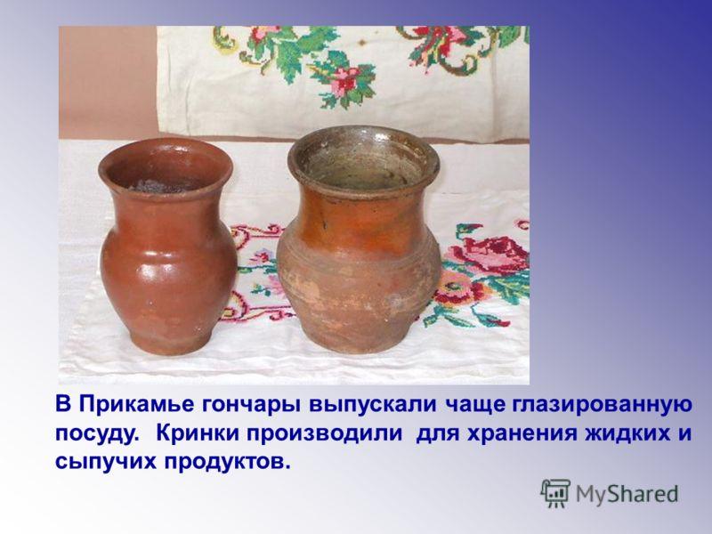 В Прикамье гончары выпускали чаще глазированную посуду. Кринки производили для хранения жидких и сыпучих продуктов.