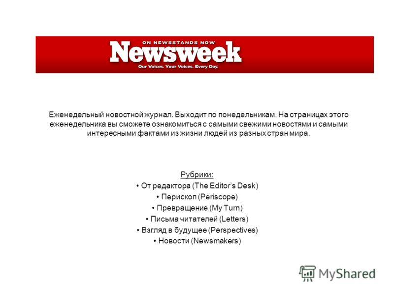 Еженедельный новостной журнал. Выходит по понедельникам. На страницах этого еженедельника вы сможете ознакомиться с самыми свежими новостями и самыми интересными фактами из жизни людей из разных стран мира. Рубрики: От редактора (The Editors Desk) Пе