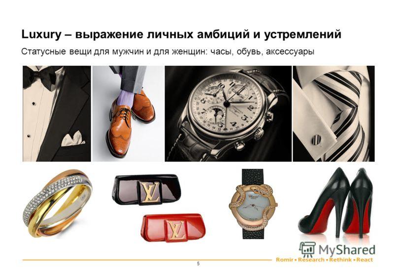 5 Luxury – выражение личных амбиций и устремлений Статусные вещи для мужчин и для женщин: часы, обувь, аксессуары
