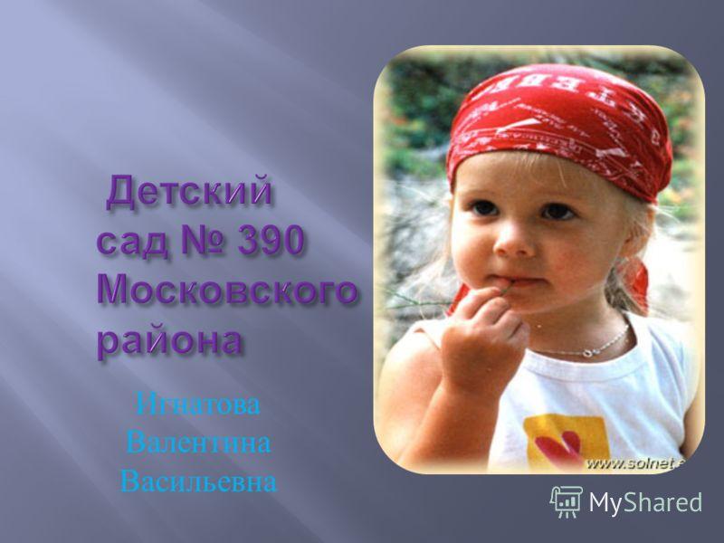 Игнатова Валентина Васильевна