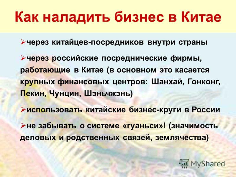 Как наладить бизнес в Китае через китайцев-посредников внутри страны через российские посреднические фирмы, работающие в Китае (в основном это касается крупных финансовых центров: Шанхай, Гонконг, Пекин, Чунцин, Шэньчжэнь) использовать китайские бизн