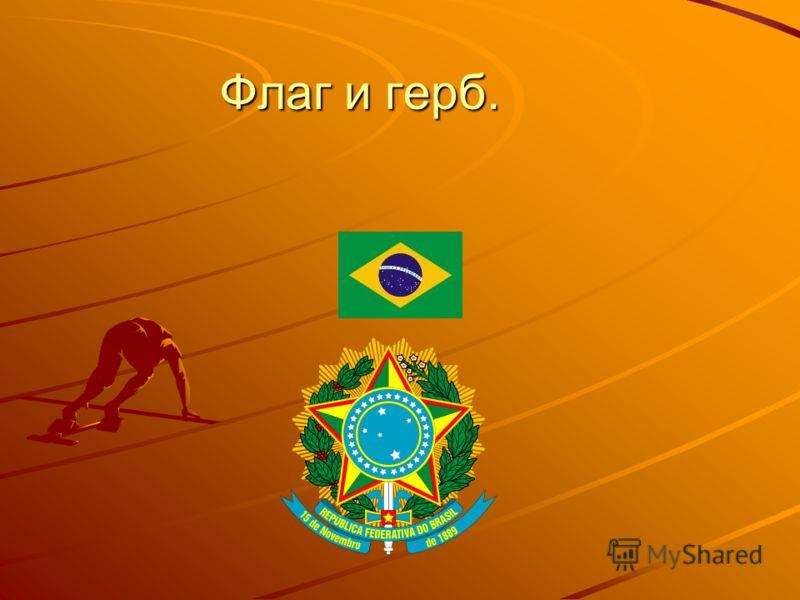 Флаг и герб.