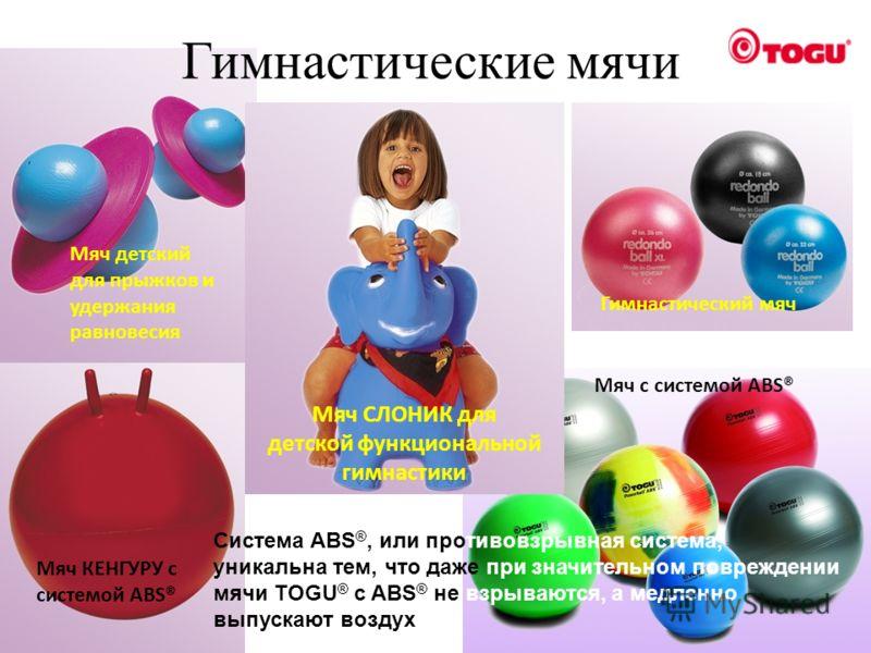 Мяч с системой ABS® Мяч КЕНГУРУ с системой ABS® Мяч СЛОНИК для детской функциональной гимнастики Мяч детский для прыжков и удержания равновесия Гимнастический мяч Гимнастические мячи Система ABS ®, или противовзрывная система, уникальна тем, что даже
