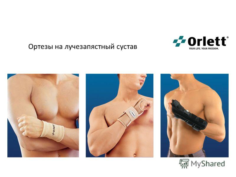 Ортезы на лучезапястный сустав