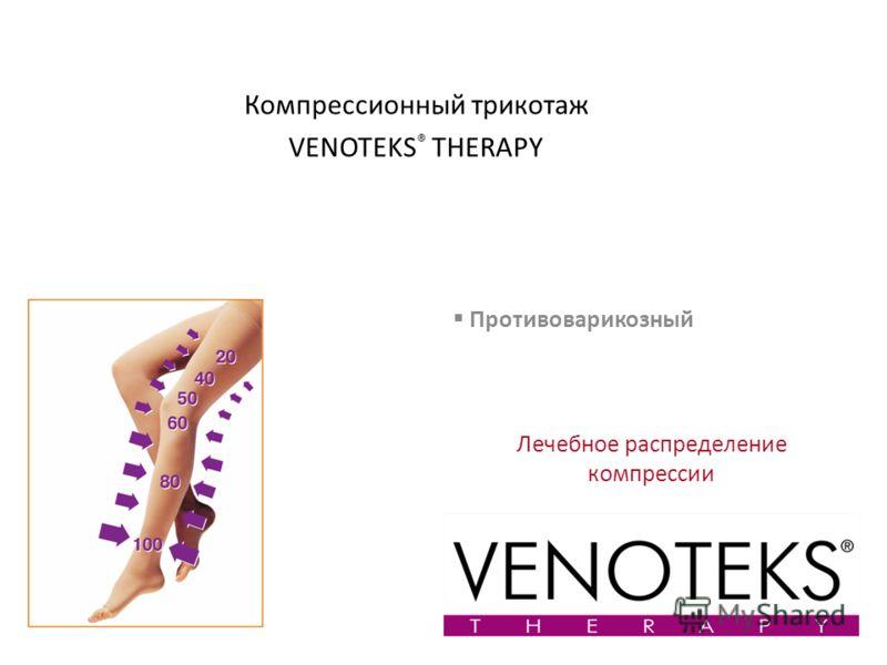 Компрессионный трикотаж VENOTEKS ® THERAPY Противоварикозный Лечебное распределение компрессии