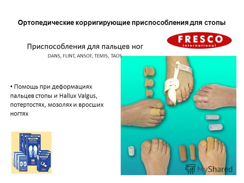 Приспособления для пальцев ног DANS, FLINT, ANSOF, TEMIS, TAOS Помощь при деформациях пальцев стопы и Hallux Valgus, потертостях, мозолях и вросших ногтях Ортопедические корригирующие приспособления для стопы