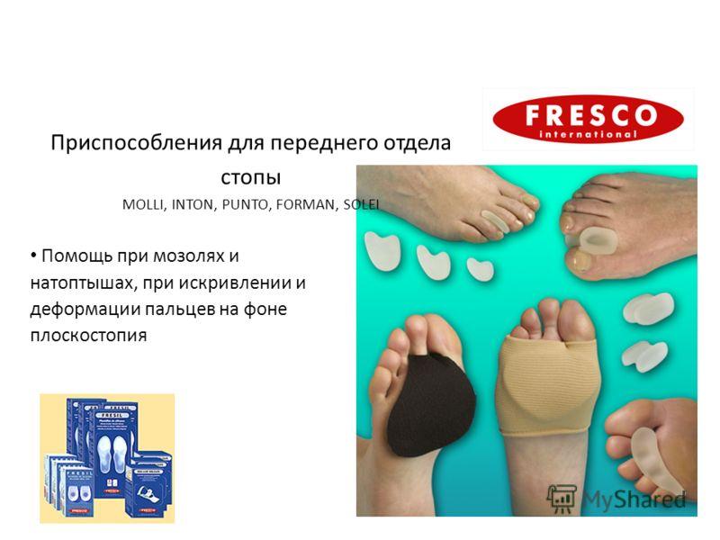 Приспособления для переднего отдела стопы MOLLI, INTON, PUNTO, FORMAN, SOLEI Помощь при мозолях и натоптышах, при искривлении и деформации пальцев на фоне плоскостопия