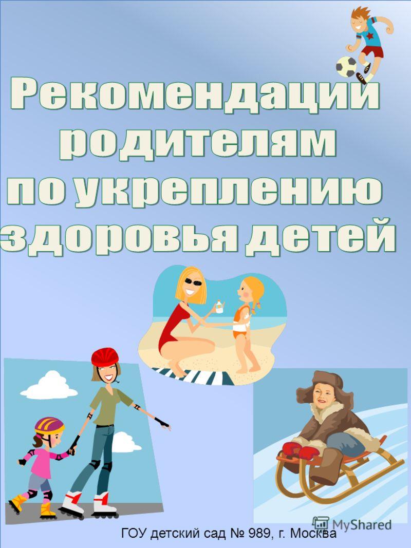 ГОУ детский сад 989, г. Москва