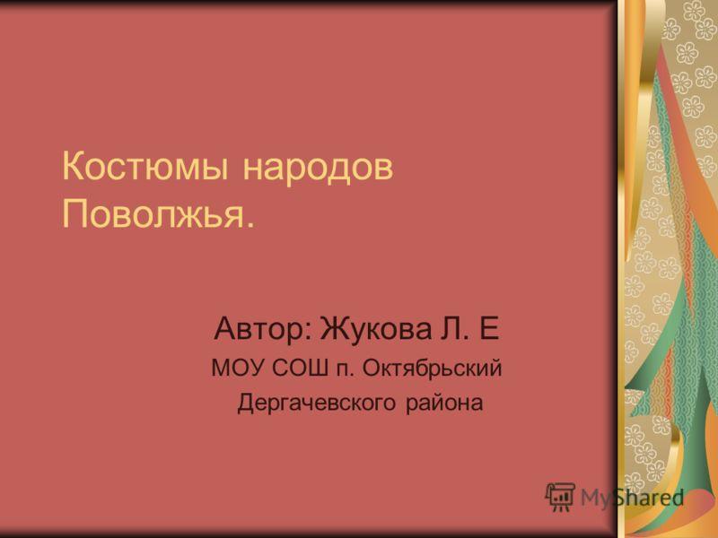 Костюмы народов Поволжья. Автор: Жукова Л. Е МОУ СОШ п. Октябрьский Дергачевского района