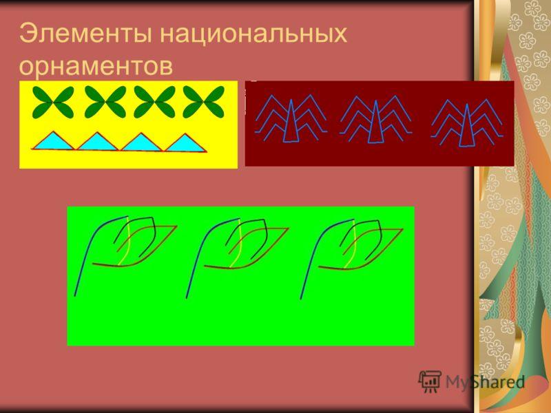 Элементы национальных орнаментов