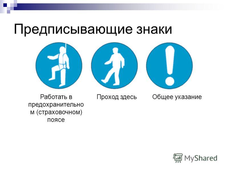Предписывающие знаки Работать в предохранительно м (страховочном) поясе Проход здесьОбщее указание