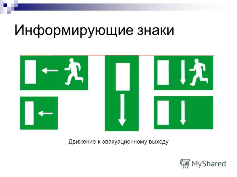 Информирующие знаки Движение к эвакуационному выходу