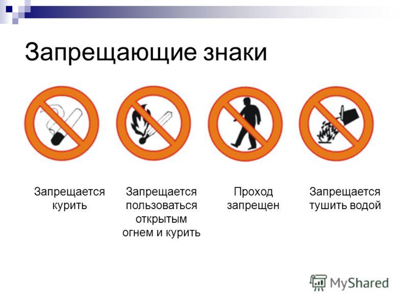 Запрещающие знаки Запрещается курить Запрещается пользоваться открытым огнем и курить Проход запрещен Запрещается тушить водой