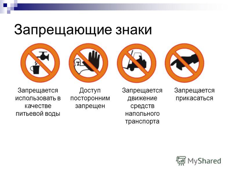 Запрещающие знаки Запрещается использовать в качестве питьевой воды Доступ посторонним запрещен Запрещается движение средств напольного транспорта Запрещается прикасаться