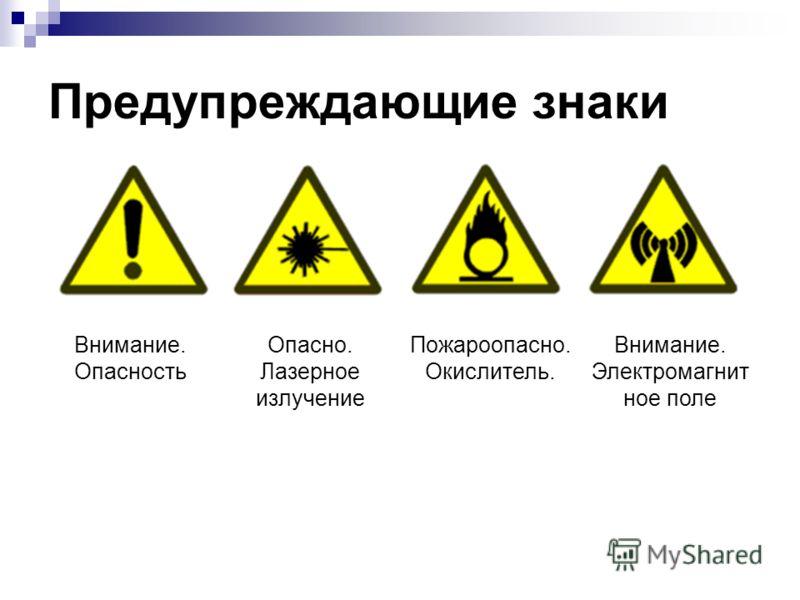 Предупреждающие знаки Внимание. Опасность Опасно. Лазерное излучение Пожароопасно. Окислитель. Внимание. Электромагнит ное поле