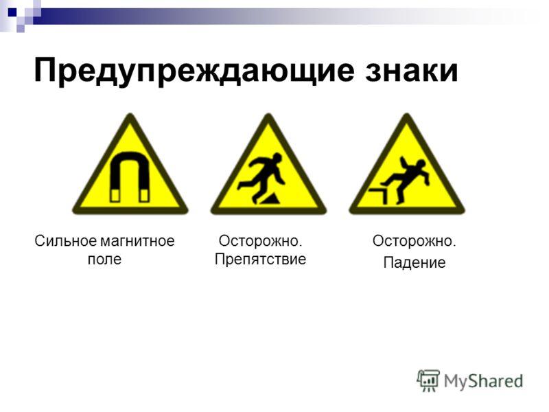 Предупреждающие знаки Сильное магнитное поле Осторожно. Препятствие Осторожно. Падение